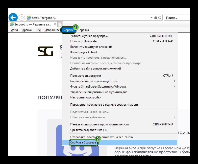 Пункт Свойства браузера в основном меню IE