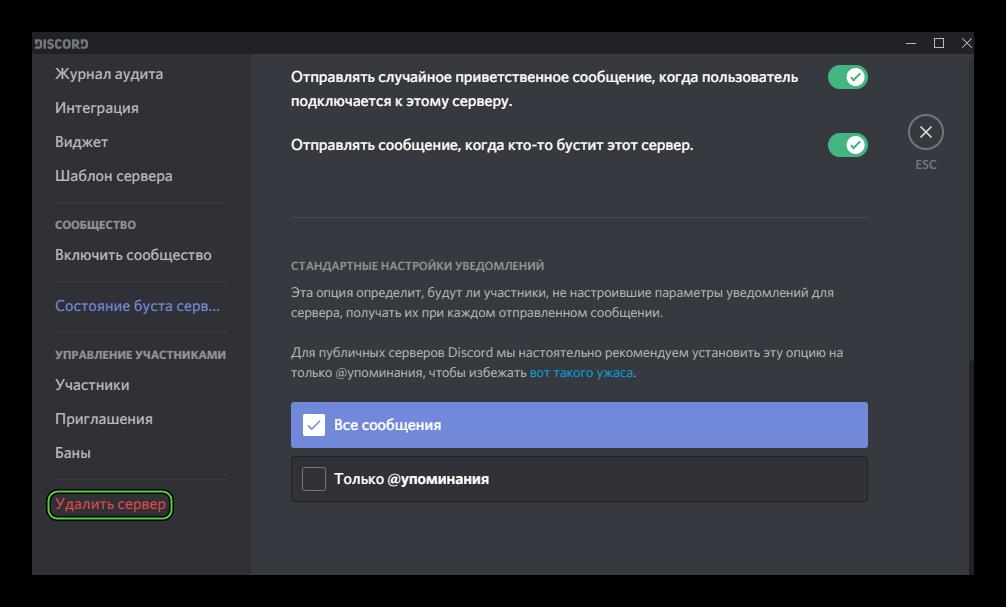 Пункт Удалить сервер в настройках Discord для ПК