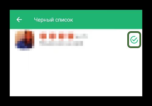 Разблокировать пользователя в Друг Вокруг
