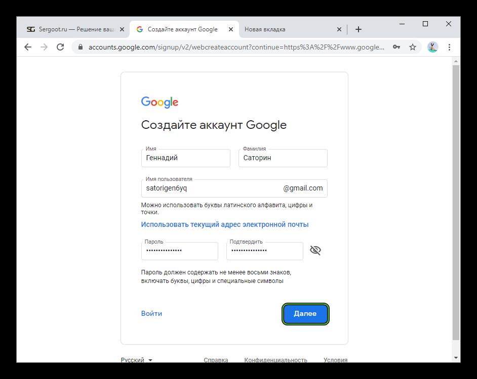 Регистрация аккаунта Google на официальном сайте