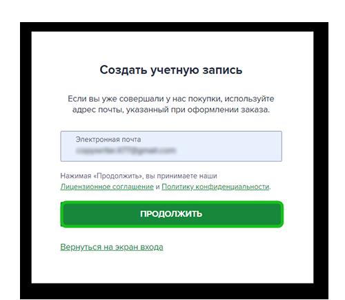 Регистрация учетоной записи Аваст
