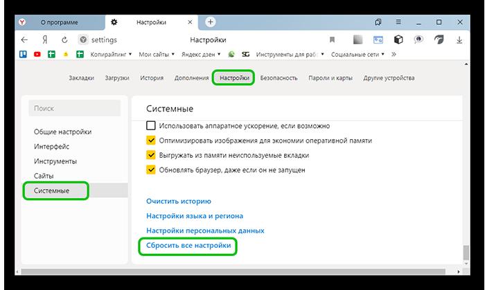 Сброс настроек по умолчнаию в Яндекс Браузере