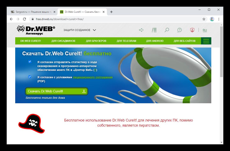 Скачать бесплатную версию Dr.Web CureIt