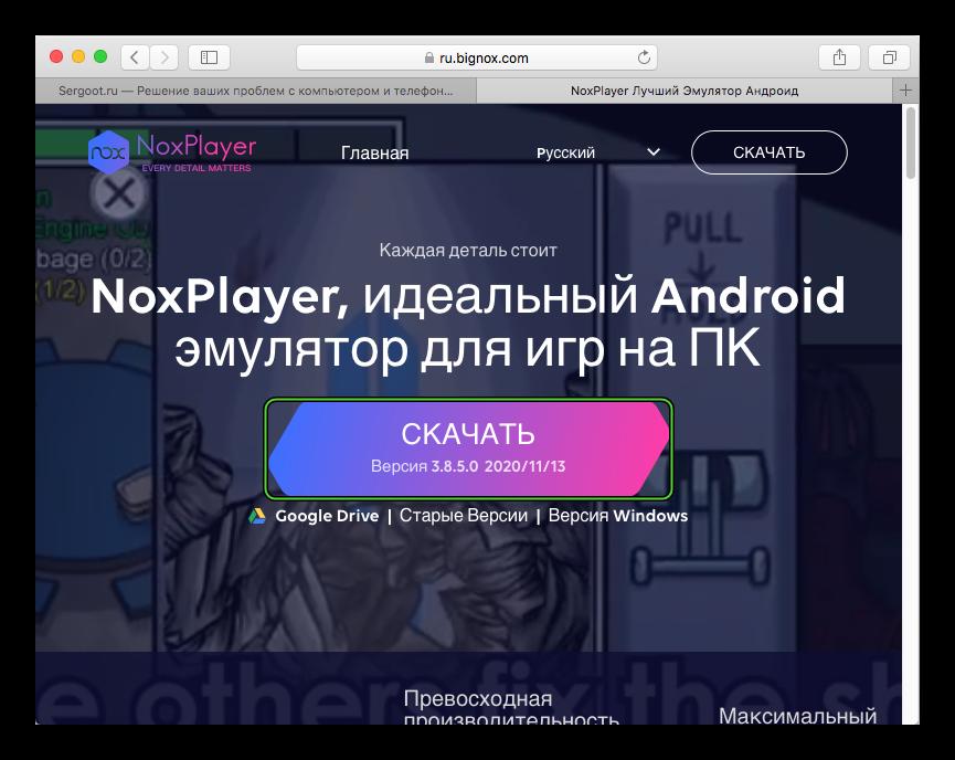 Скачать эмулятор Nox для Mac