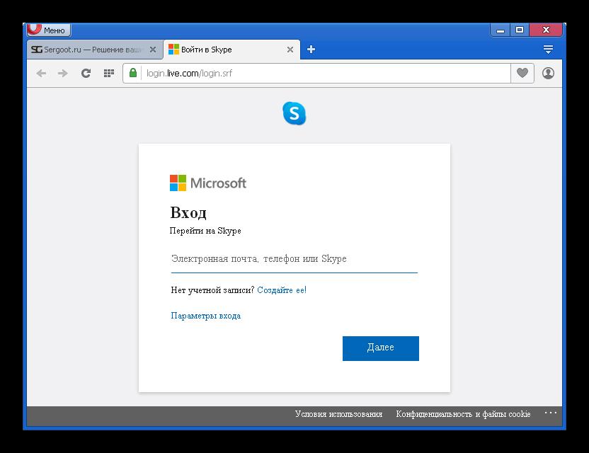 Страница Skype Web в Opera