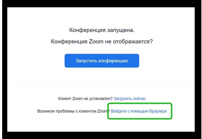 Тестовая конференция Зум в браузере