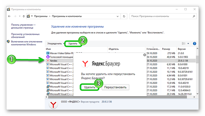 Удаление Яндекс Браузера