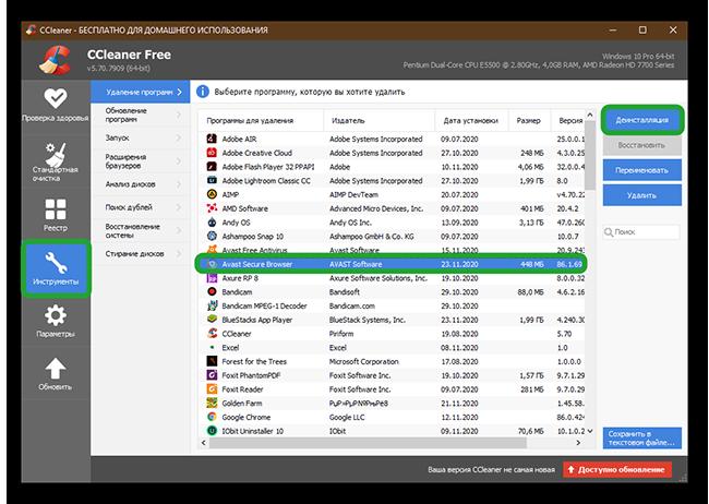 Удаление браузера Аваст с помощью Сиклинера