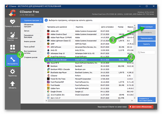 Удаление браузера от Аваст с помощью CCleaner