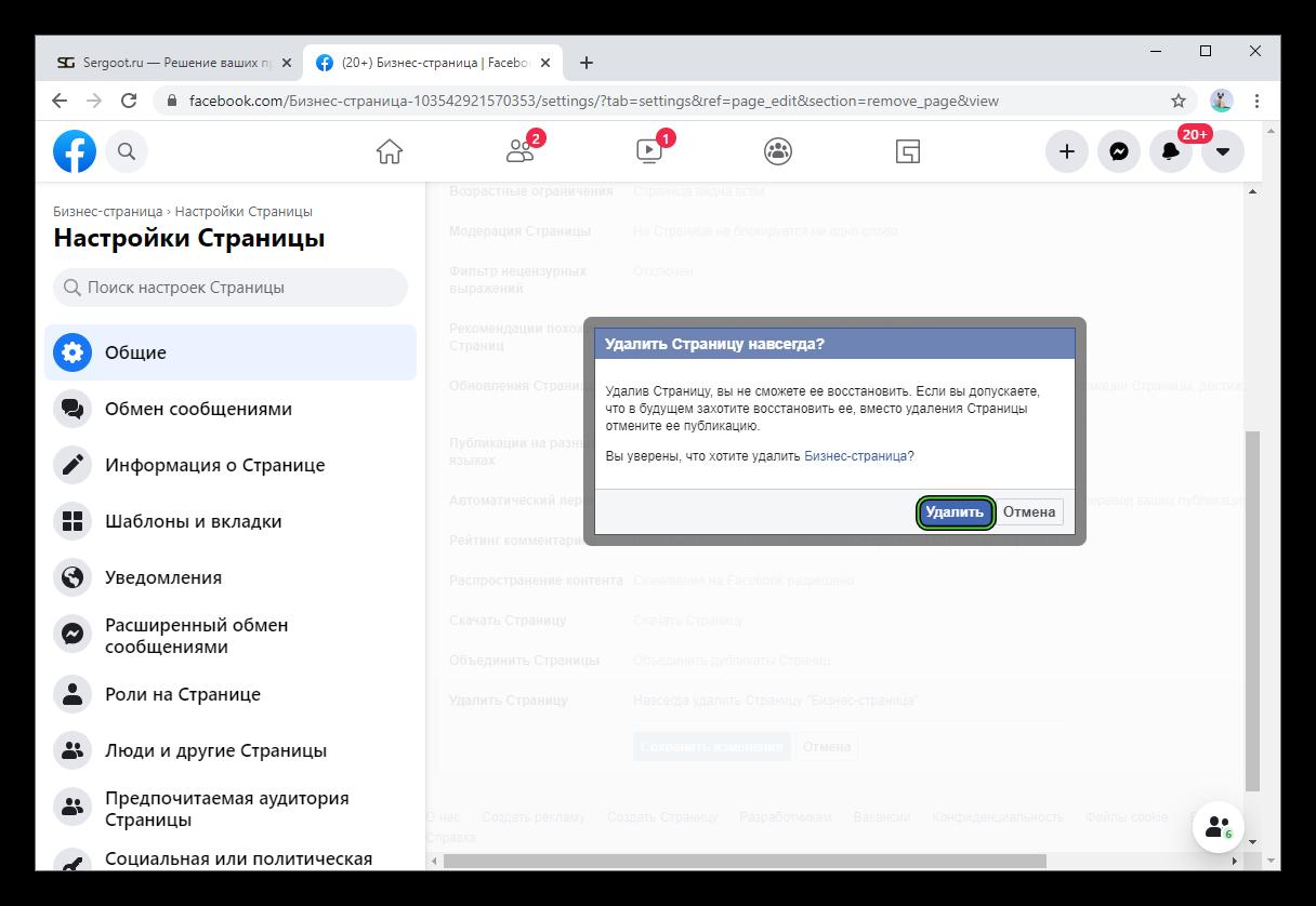 Удаление страницы в настройках страницы Facebook