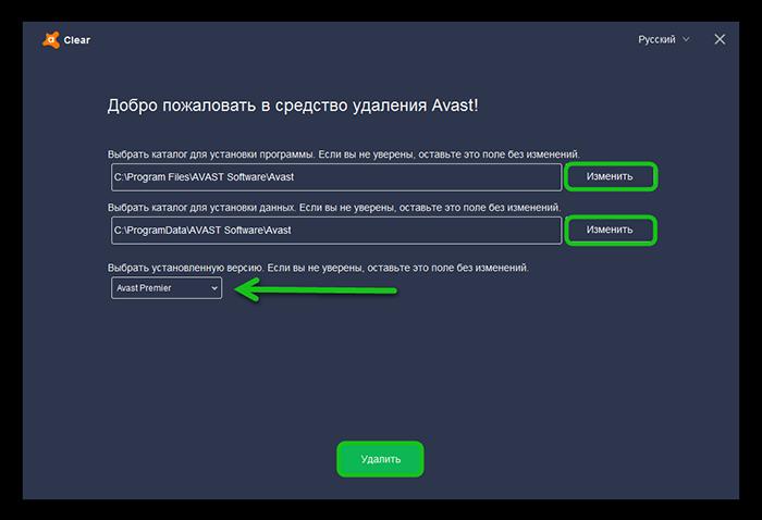 Удаляем Avast с помощью утилиты Avastclear