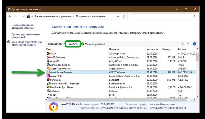 Удаляем браузер от Аваст