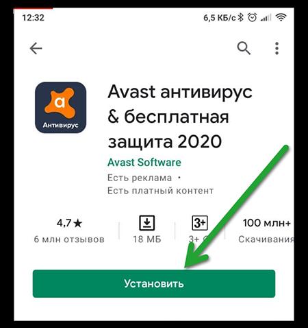Установить Аваст на Андроид