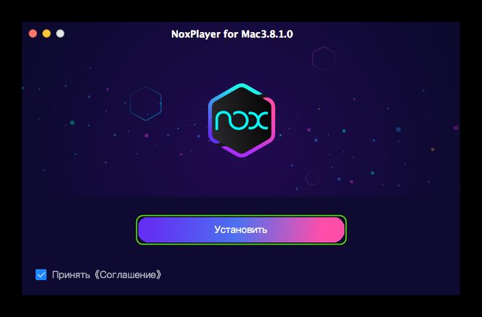 Установить эмулятор Nox для Mac