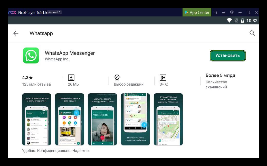 Установить приложение через Play Маркет в эмуляторе Nox