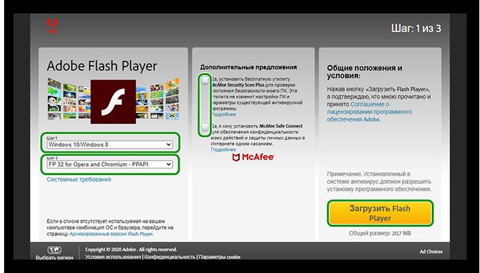 Установка флеш плеера в Яндекс браузер
