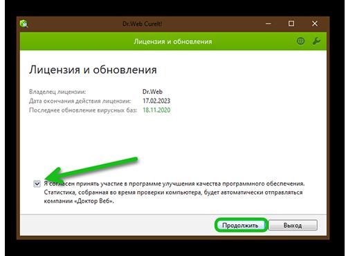 Утилита Доктор веб Лицензионное соглашение