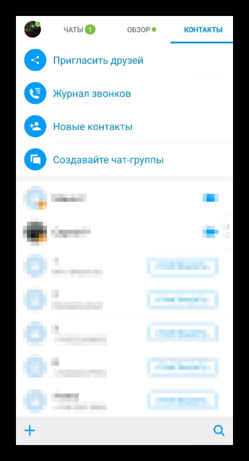 Вид вкладки Контакты в приложении imo