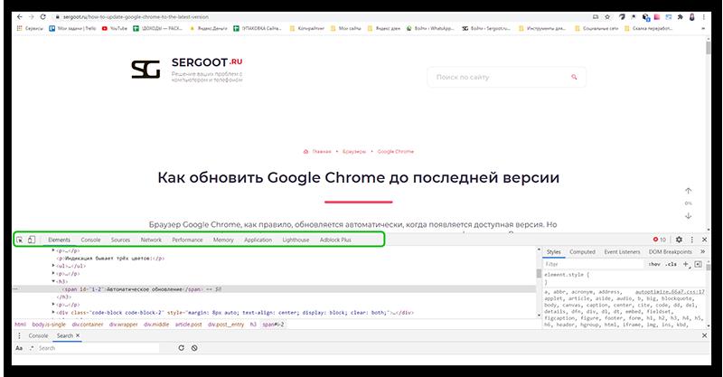 Вкладки инструментов разработчика в Гугл хроме
