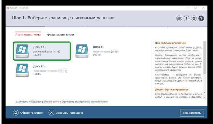 Восстановление удаленного файла Авастом с помощью утилиты R saver