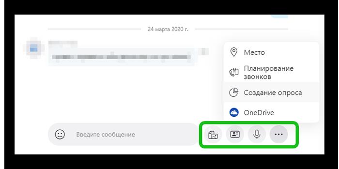Возможности отправки различных файлов в Скайпе