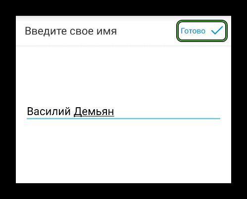 Ввод имени и фамилии при регистрации в мобильной версии приложения imo