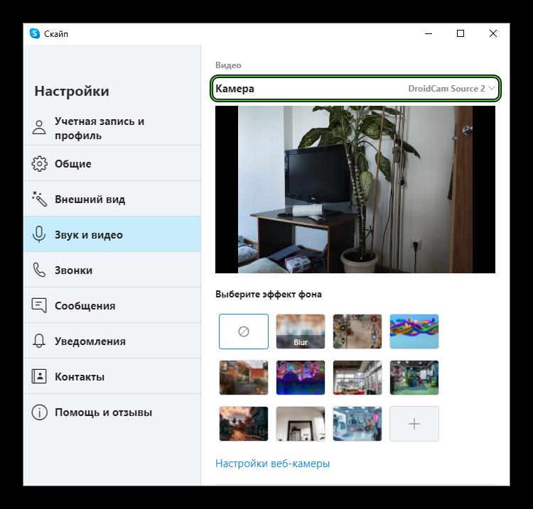 Выбор веб-камеры в настройках программы Skype
