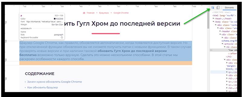 Выделение элемента в режиме разработчика в Гугл Хроме