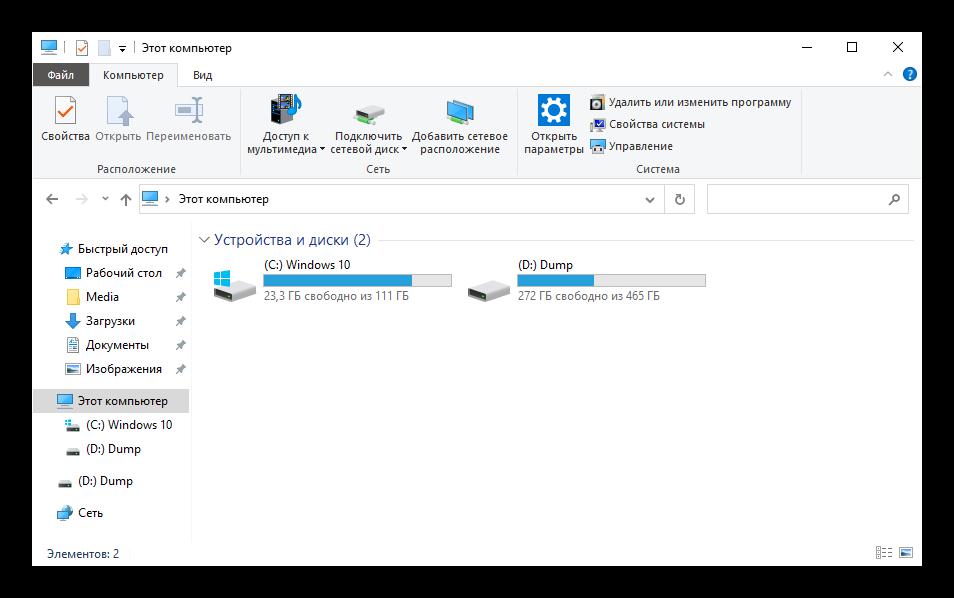 Жесткие диски в Проводнике Windows