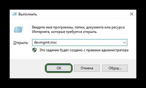 Запуск инструмента devmgmt