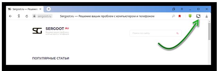 Активация расширения в Full screen в Яндекс браузере