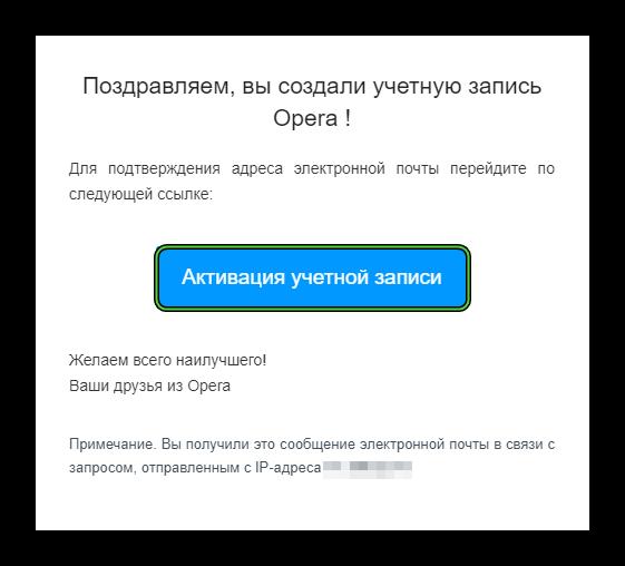 Активация учетной записи Opera через электронное письмо