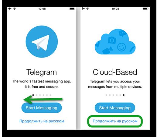 Авторизация в телеграме на ios