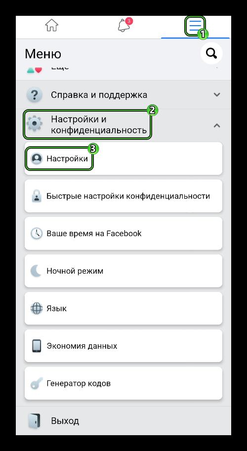 Быстрый переход в настройки приложения Facebook