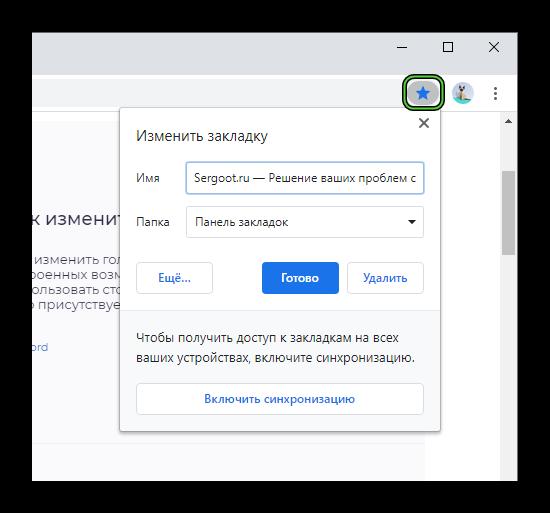 Добавление интернет-страницы в закладки Chrome