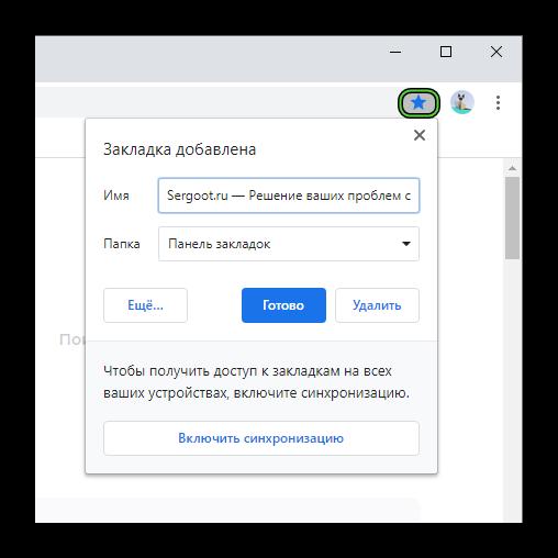 Добавление сайта в закладки Google Chrome
