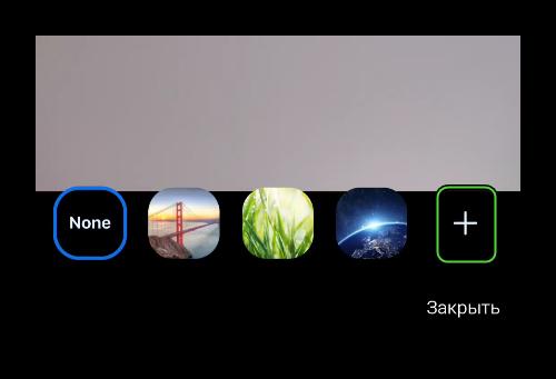Добавление своего фона в приложении Zoom
