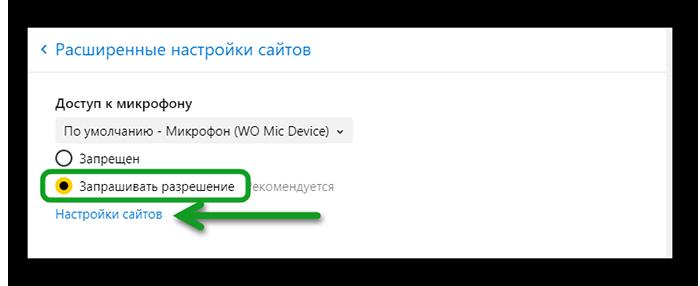 Доступ к микрофону в расширеных настройках сайта в Яндекс браузере