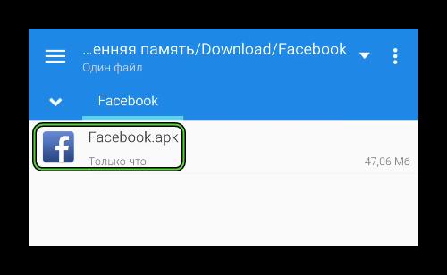 Файл Facebook.apk на телефоне