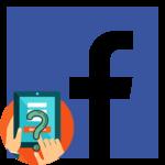 Фейсбук не регистрирует аккаунт