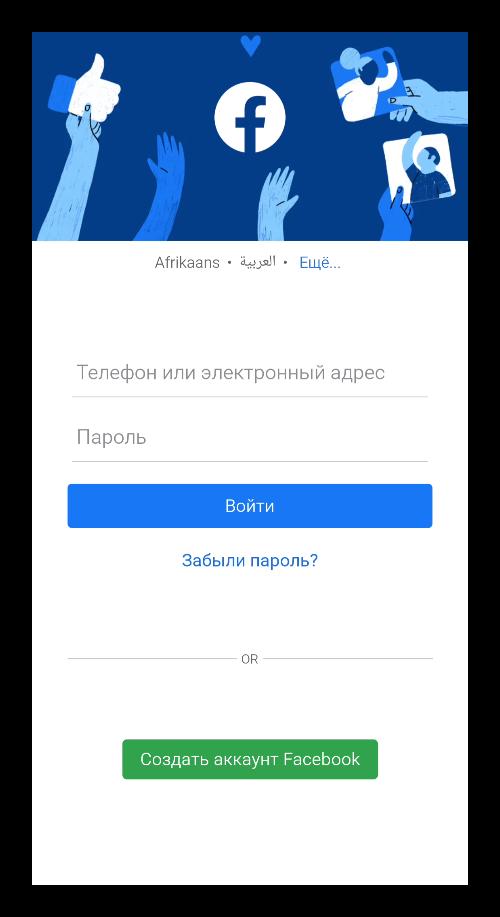 Форма входа в приложении Facebook