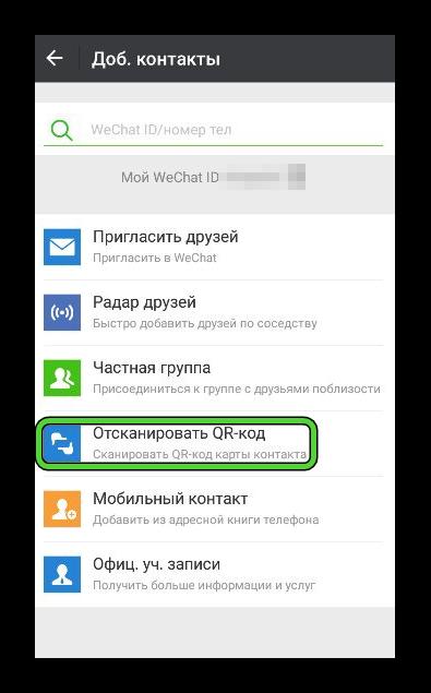 Функция Отсканировать QR-код в WeChat