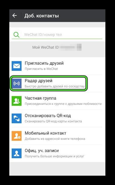 Функция Радар друзей в WeChat