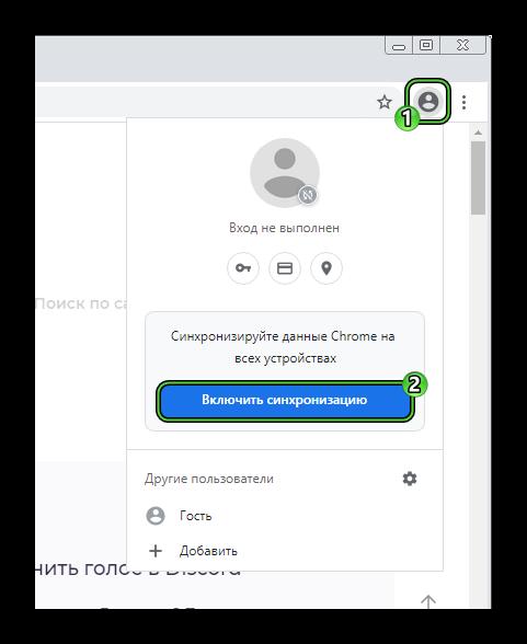 Функция Включить синхронизацию для Google Chrome на Windows 7