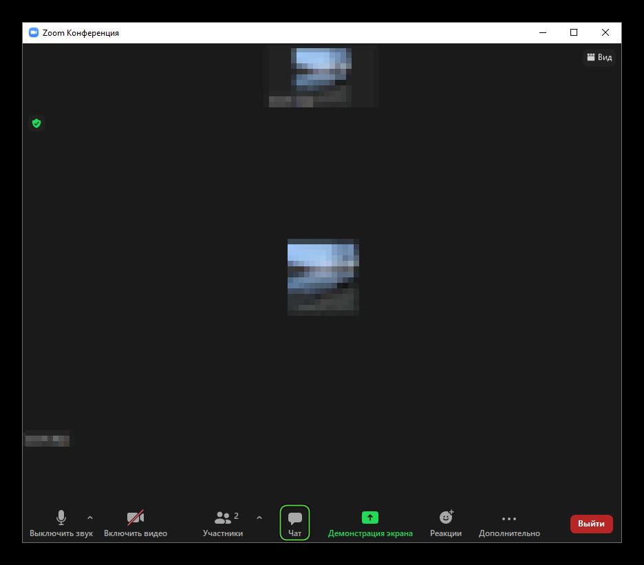 Иконка Чат в окне конференции в программе Zoom