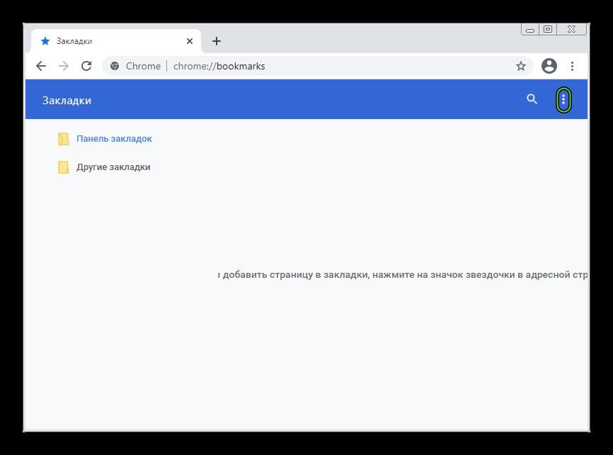 Иконка Меню на странице Закладки в Google Chrome на Windows 7