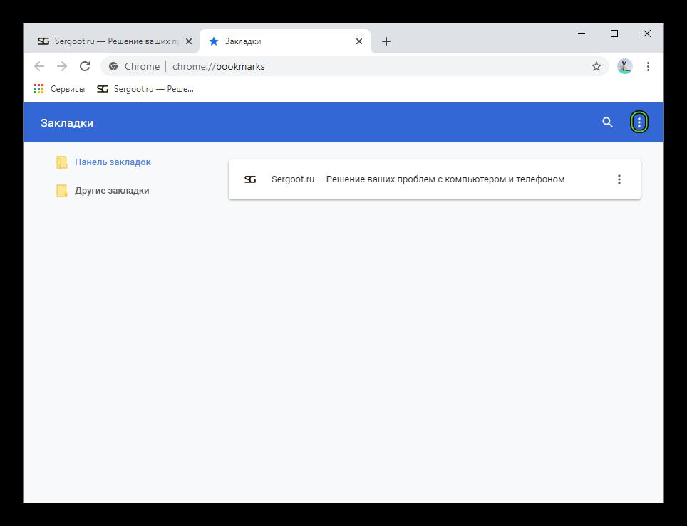 Иконка Меню на странице Закладки в Google Chrome