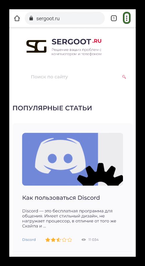Иконка вызова меню в Google Chrome на телефоне