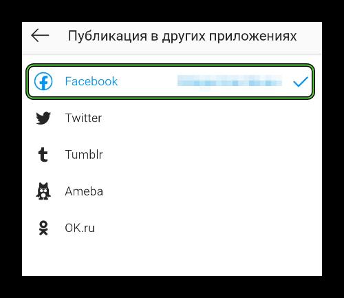 Информация о привязке Instagram и Facebook