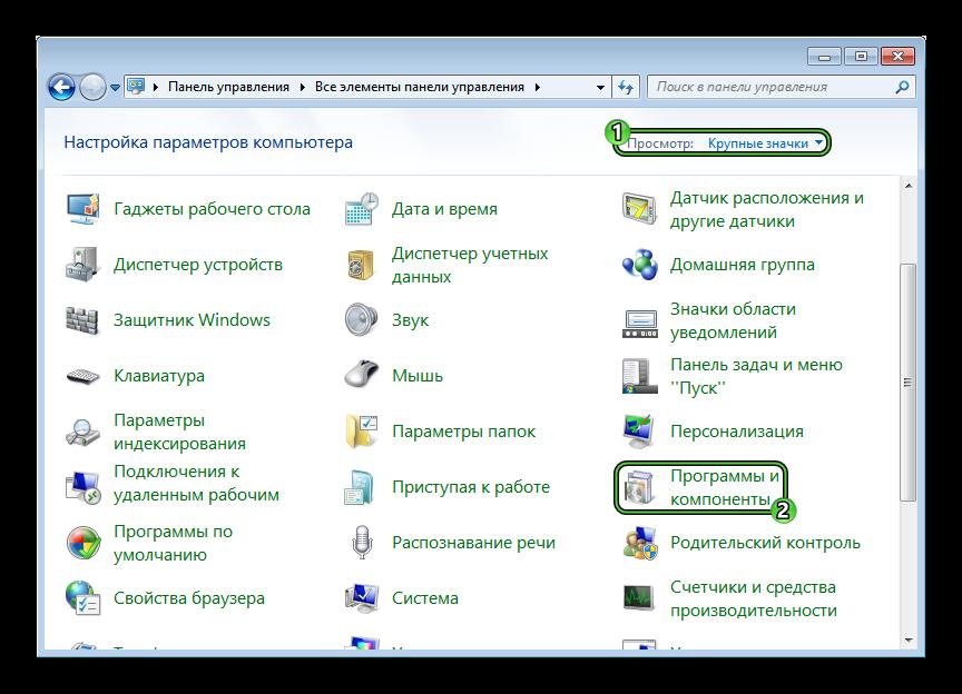 Инструмент Программы и компоненты на панели управления Windows 7